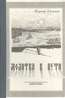 Молитва в пути. Рассказы. 1990-1995