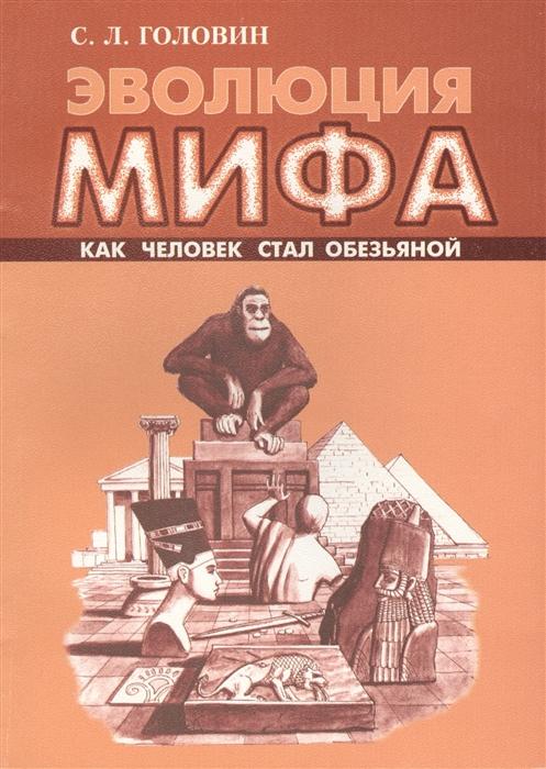 Головин С. Эволюция мифа Как человек стал обезьяной