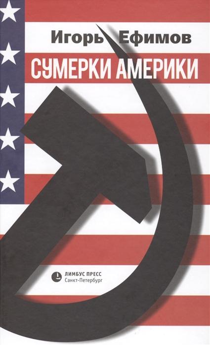 Ефимов И. Сумерки Америки владислав ефимов баухаус и конструктивизм