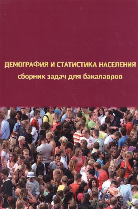 Демография и статистика населения Сборник задач для бакалавров