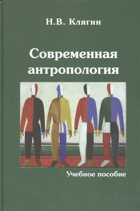 цены Клягин Н. Современная антропология Учебное пособие
