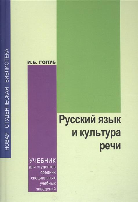Русский язык и культура речи Учебник для студентов средних специальных учебных заведений