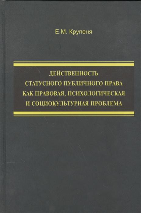 Крупеня Е. Действенность статусного публичного права как правовая психологическая и социокультурная проблема