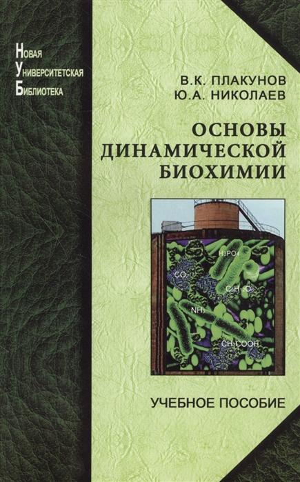 Основы динамической биохимии Учебное пособие