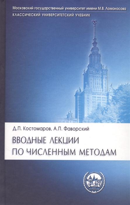 Костомаров Д., Фаворский А. Вводные лекции по численным методам владимир фаворский о шрифте