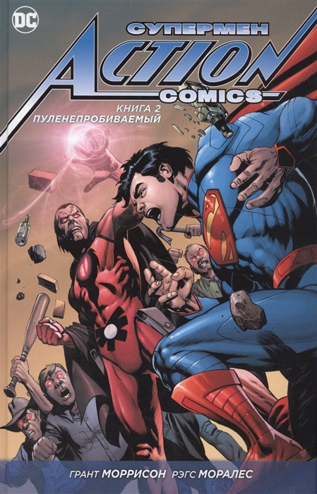 Моррисон Г. Супермен - Action Comics Книга 2 Пуленепробиваемый моррисон г бэтмен лечебница аркхем