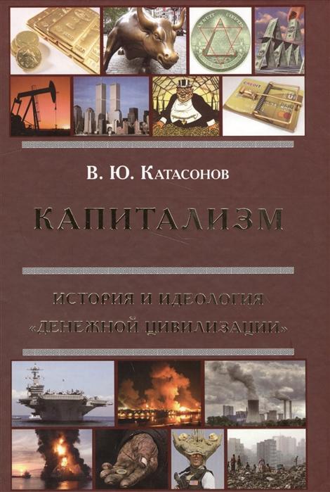 Капитализм История и идеалогия денежной цивилизации