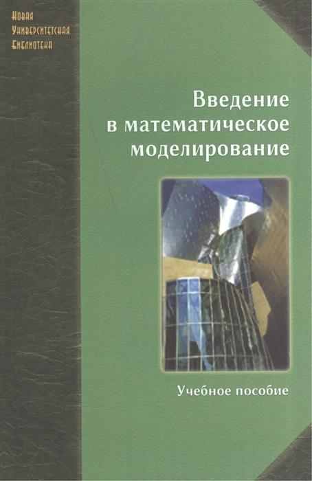 Трусов П. (ред.) Введение в математическое моделирование Учебное пособие