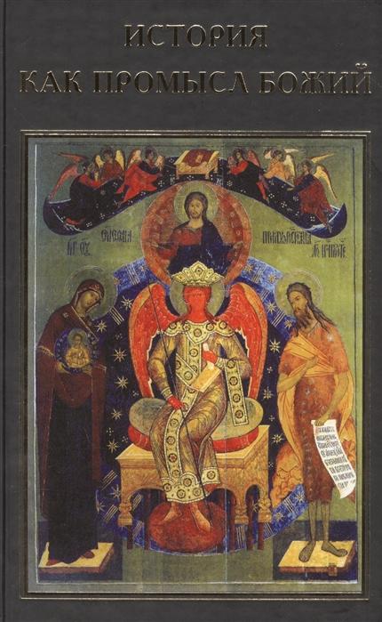 Катасонов В., Тростников В., Шиманов Г. История как Промысл Божий все цены