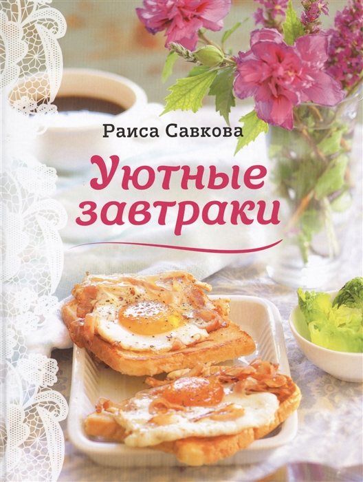 Савкова Р. Уютные завтраки