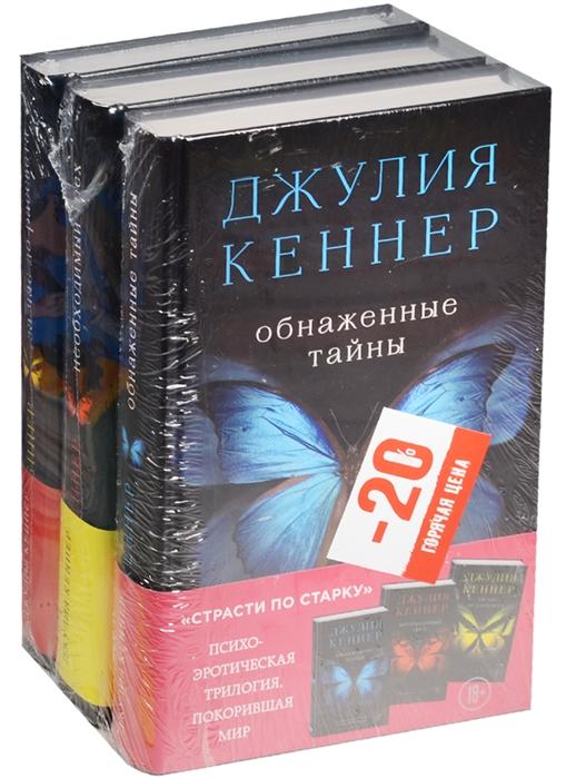 лучшая цена Кеннер Дж. Обнаженные тайны Необходимый грех За час до рассвета комплект из 3 книг