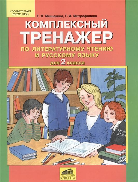 Мишакина Т., Митрофанова Г. Комплексный тренажер по литературному чтению и русскому языку для 2 класса цены онлайн