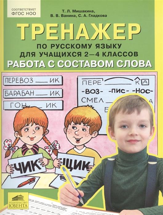 Тренажер по русскому языку для учащихся 2-4 классов Работа с составом слова
