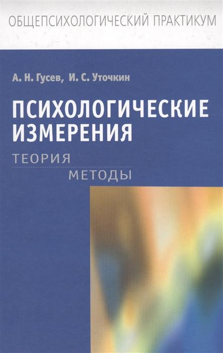 Психологические измерения Теория Методы
