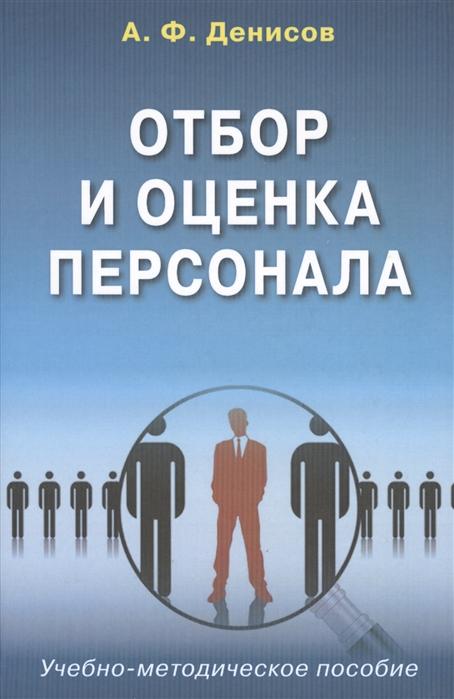 Денисов А. Отбор и оценка персонала Учебно-методическое пособие