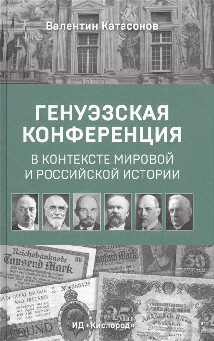 Катасонов В. Генуэзская конференция в контексте мировой и российской истории