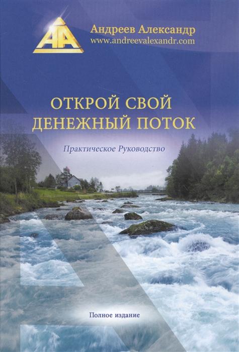 Андреев А. Открой свой денежный поток Практическое руководство