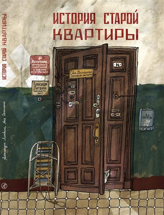 Литвина А. История старой квартиры