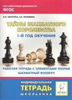 Тайны шахматного королевства. 1-й год обучения. Рабочая тетрадь с элементами теории. Шахматный всеобуч
