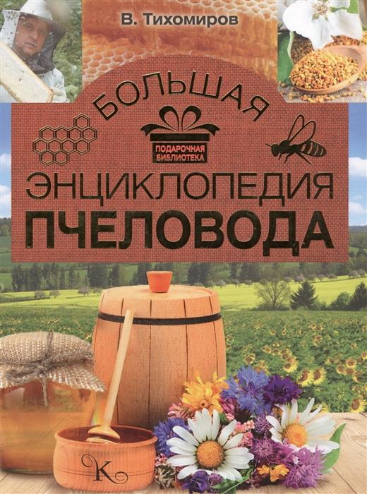 Тихомиров В. Большая энциклопедия пчеловода очеретний а большая энциклопедия пчеловода