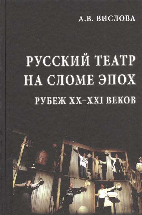 Вислова А. Русский театр на сломе эпох Рубеж XX-XXI веков
