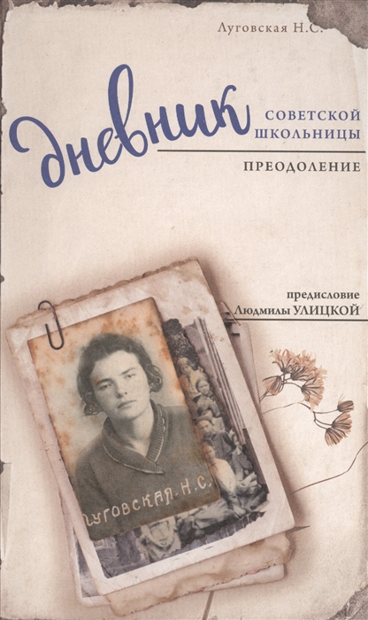 цена на Луговская Н. Дневник советской школьницы Преодоление