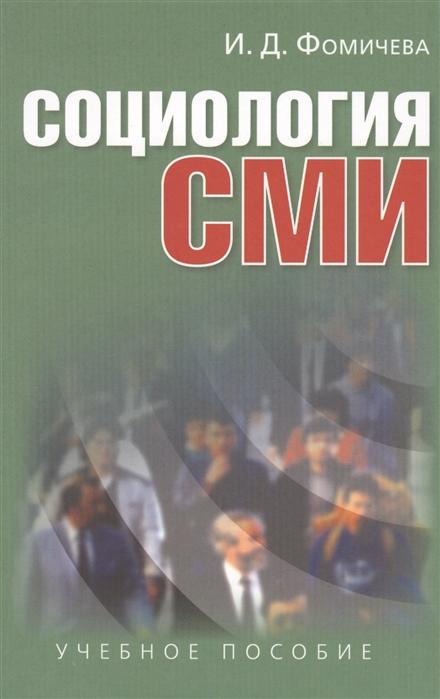 Социология СМИ