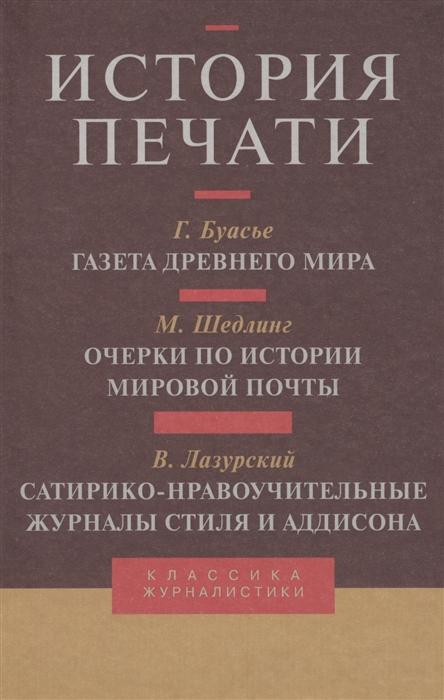 История печати Антология Том III