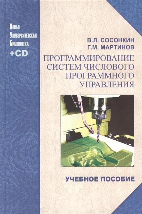 Сосонкин В., Мартинов Г. Программирование систем числового программного управления Учебное пособие CD