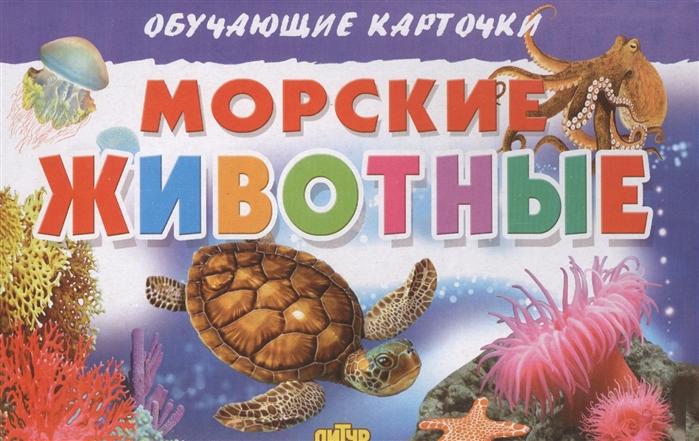 Богуславская М. (худ.) Обучающие карточки Морские животные
