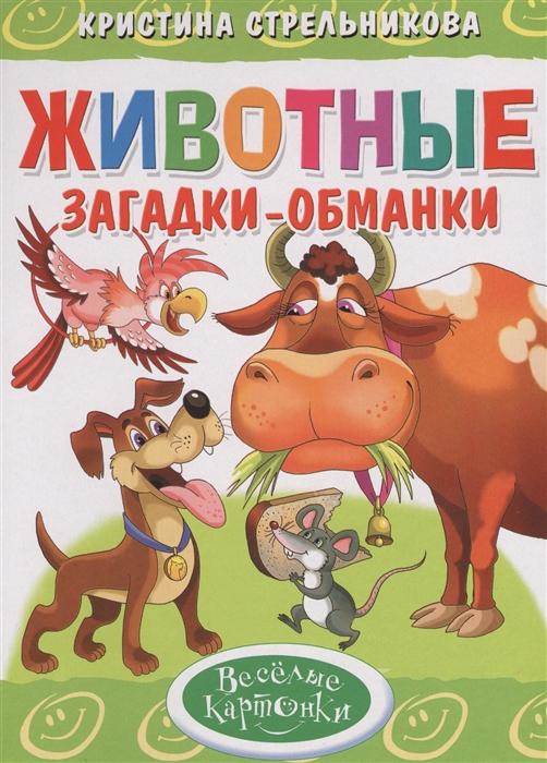 Стрельникова К. Животные Загадки-обманки цены