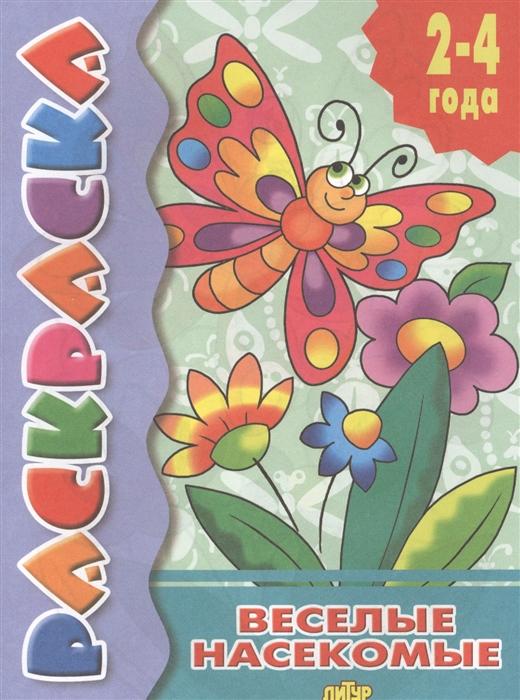 Фото - Богуславская М. (худ.) Раскраска 2-4 года Веселые насекомые боголюбова о худ насекомые книжка игрушка
