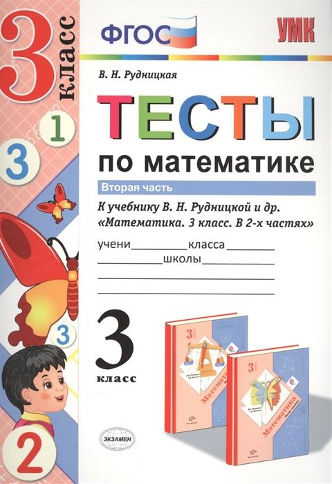 Рудницкая В. Н. Тесты по математике 3 класс В 2-х частях Часть 2 к учебнику В Н Рудницкая в н рудницкая математика 2
