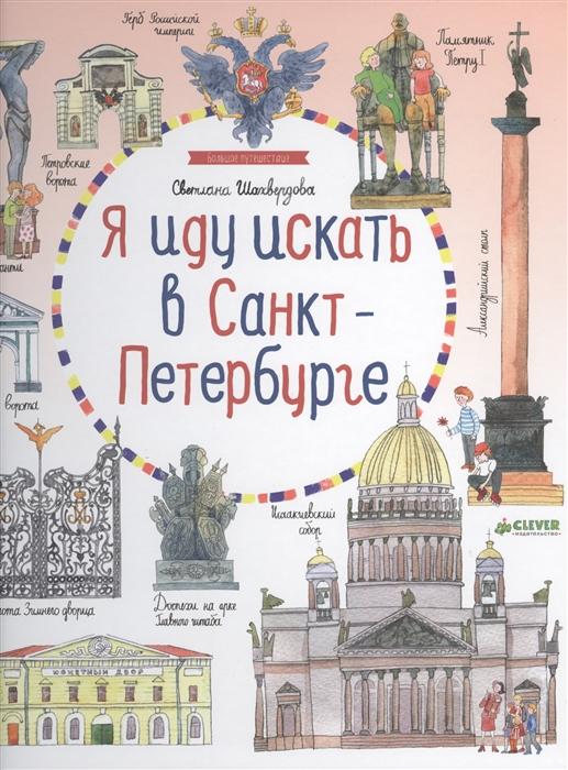 Шахвердова С. Я иду искать в Санкт-Петербурге