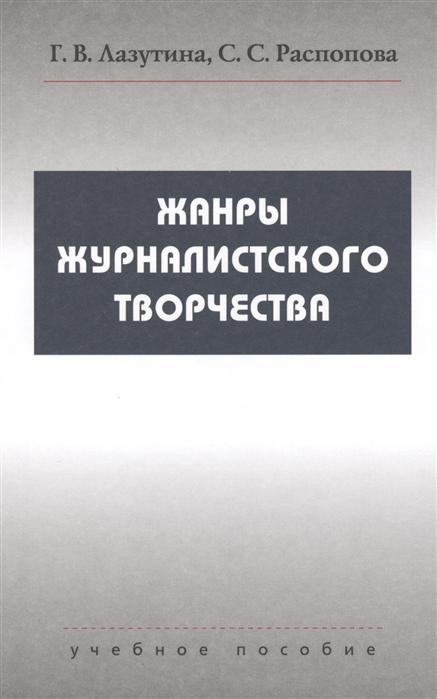 Лазутина Г., Распопова С. Жанры журналистского творчества цена 2017