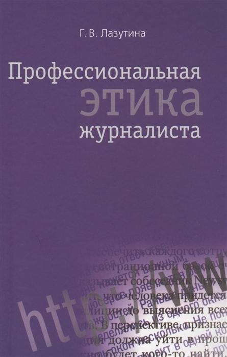 Фото - Лазутина Г. Профессиональная этика журналиста н г шредер профессиональная этика и этикет