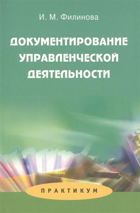 Филинова И. Документирование управленческой деятельности Практикум цена и фото