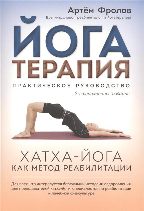 Фролов А. Йогатерапия Хатха-йога как метод реабилитации хатха йога прадипика