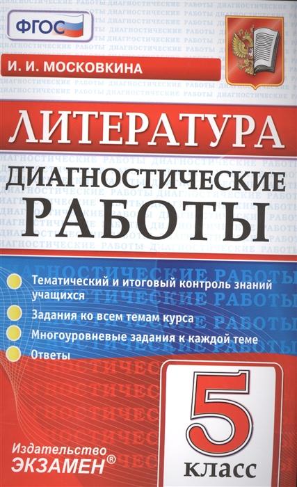 Московкина И. Диагностические работы Литература 5 класс