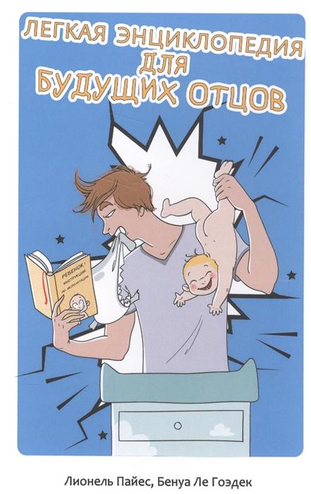Пайес Л., Гоэдек Б. Легкая энциклопедия для будущих отцов оливия тожа легкая энциклопедия для начинающих мам