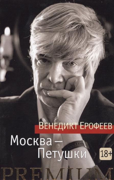 Ерофеев В. Москва - Петушки