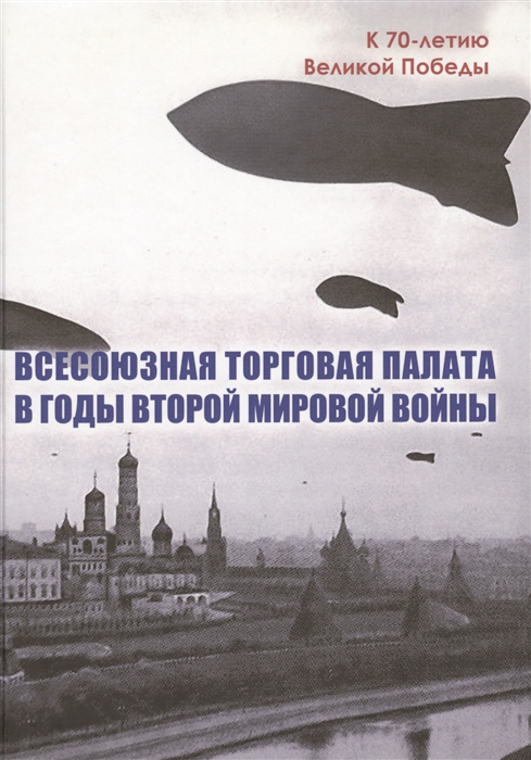 Всесоюзная Торговая палата в годы Второй мировой войны 1939-1945 гг