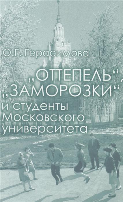 Оттепель заморозки и студенты Московского университета