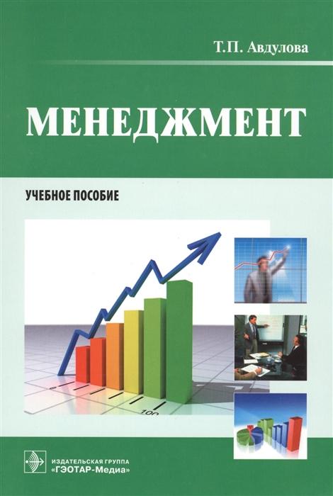Авдулова Т. Менеджмент Учебное пособие