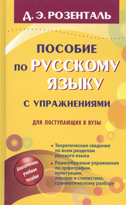 цена на Розенталь Д. Пособие по русскому языку с упражнениями Для поступающих в вузы