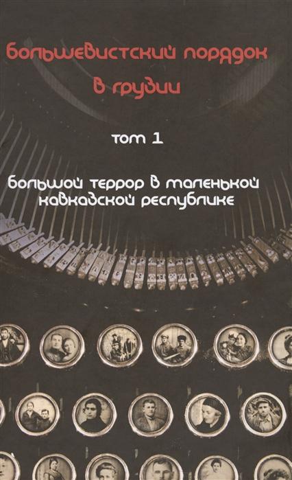 Большевистский порядок в Грузии Издание в двух томах Том 1 Большой террор в маленькой кавказской республике Том 2 Документы и статистика комплект из 2 книг