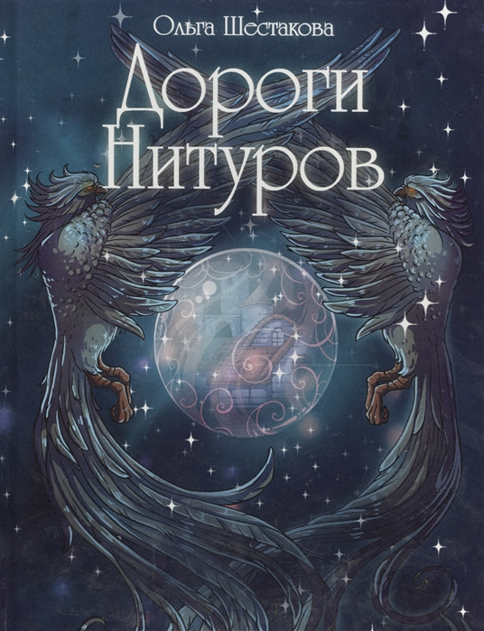Шестакова О. Дороги Нитуров