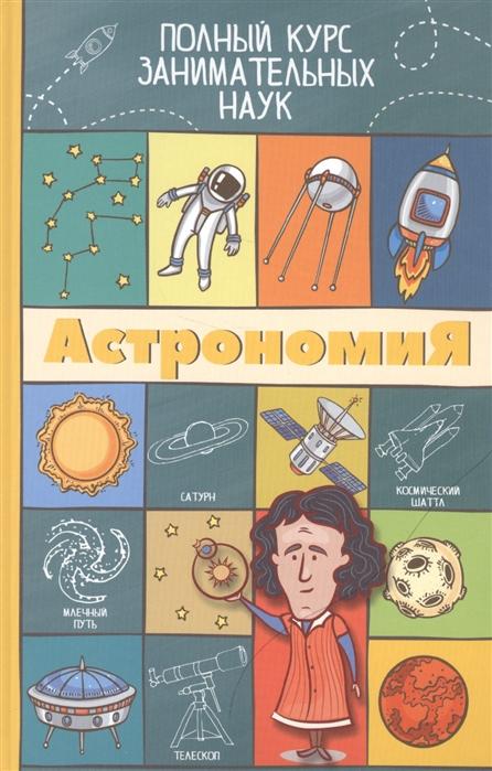 Вайткене Л. Астрономия