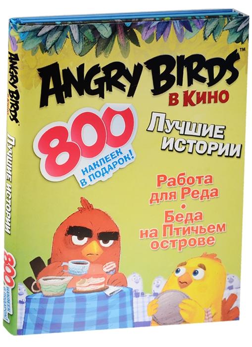 Angry Birds в кино Лучшие истории Работа для Реда Беда на Птичьем острове 800 наклек в подарок комплект из 3-х книг в упаковке angry birds в кино dvd