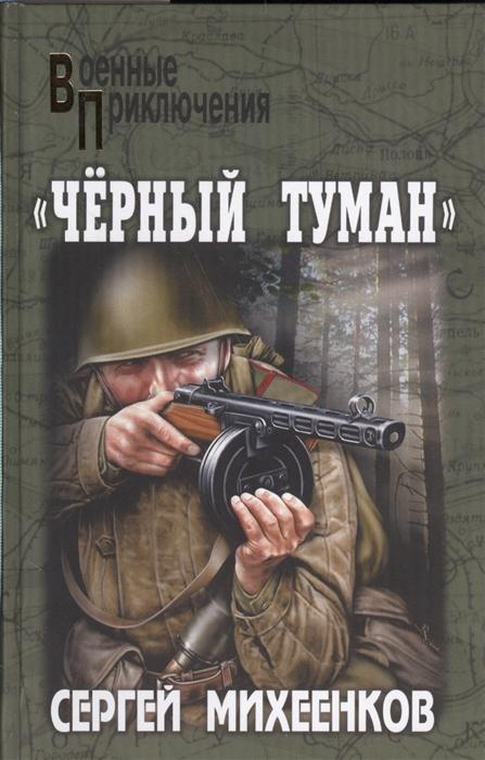 Михеенков С. Черный туман